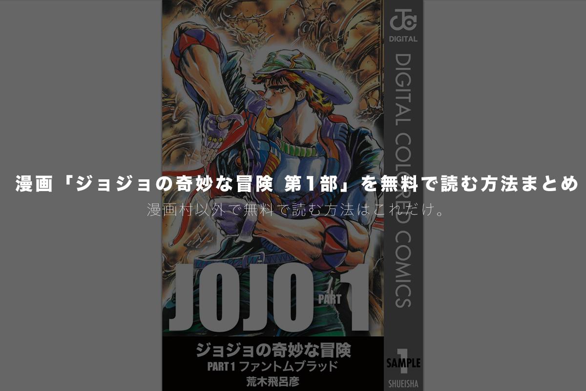 の ジョジョ な バンク 漫画 冒険 奇妙