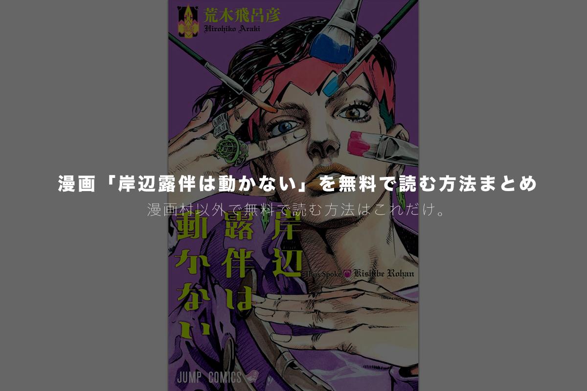 漫画バンクジョジョの奇妙な冒険