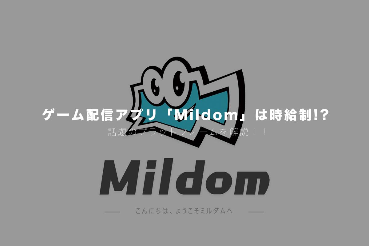 配信サイト ミルダム