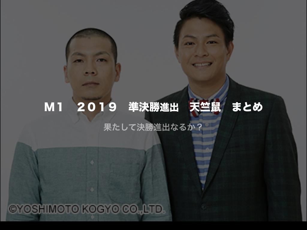 2019 年 m1
